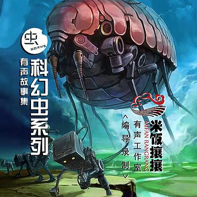 科幻虫系列