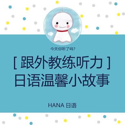 【跟外教练听力】日语温馨小故事