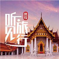 清新泰国|携程听见旅行