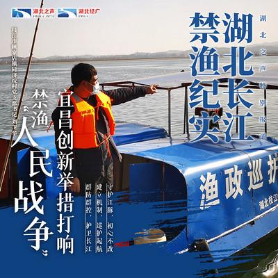 湖北长江禁渔纪实第六篇
