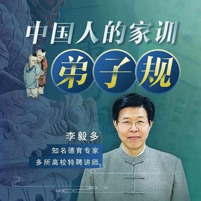 中国人的家训-弟子规