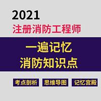 2021一级注册消防工程师技术安全实务