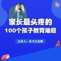 家长最头疼的100个教育难题