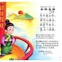 儿童古诗三百首朗诵