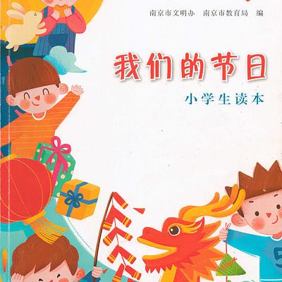 我们的节日-国庆节【网络中国节】