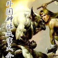 外国神话故事