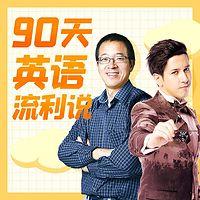 俞艾课堂:90天英语流利说