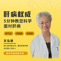 肝病权威 5分钟教您科学面对肝病
