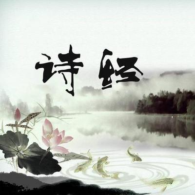 粤语诗经百科