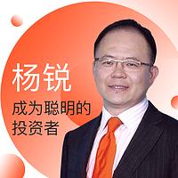 杨锐:成为聪明的投资者