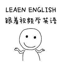 跟着视频学英语