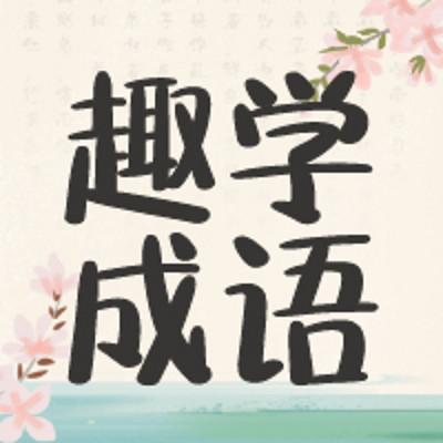 方唐文学趣学成语