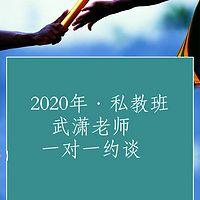 2020年·初级会计师考试·私教班·约谈
