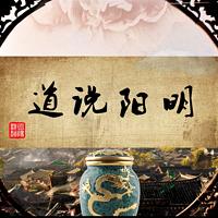 明阳说道稀奇古怪的中国文化