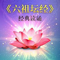 经典读诵【六祖坛经】