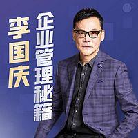 李国庆:商业大佬的企业管理秘籍
