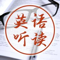 高中英语听读|英语能力提升训练课