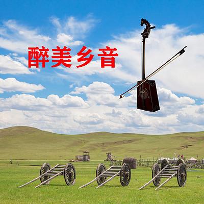 乡音|蒙古族传统乐器代表曲目