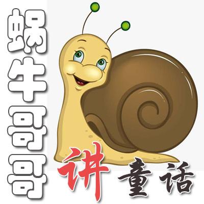 蜗牛哥哥讲童话