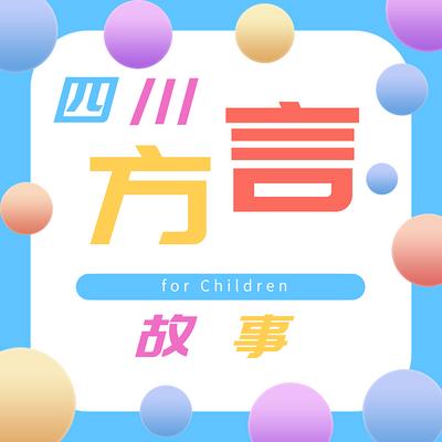 儿童传统国学故事(川话版)