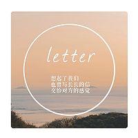 信·letter