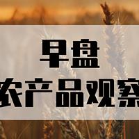 银河早报 | 早盘农产品观察