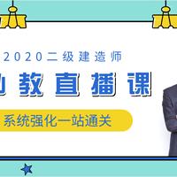 2020二建机电实务私教音频