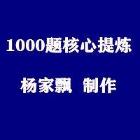 肖秀荣1000题知识点提炼音频版