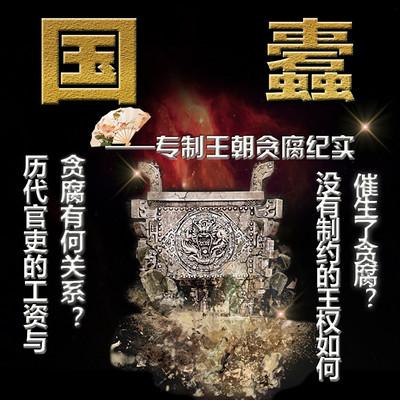 国蠹-专制王朝贪腐纪实