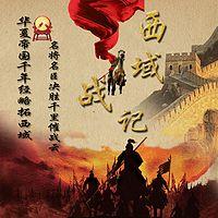 西域战记—华夏帝国千年西域经略史