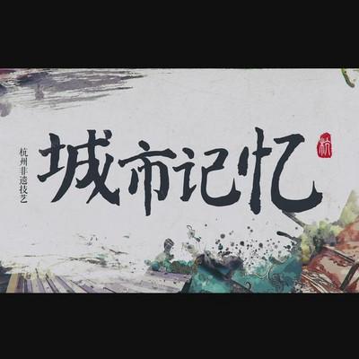 《城市记忆》杭州非物质文化遗产系列