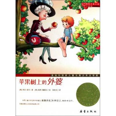 《苹果树上的外婆》