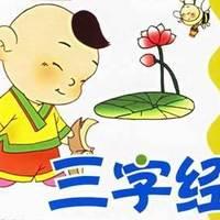 三字经 全文通译
