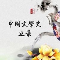 中国文学史之最