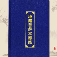 《地藏经》国家一级主播读诵