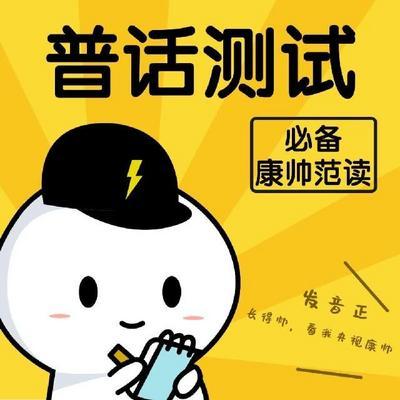 康辉范读 普通话学习必听