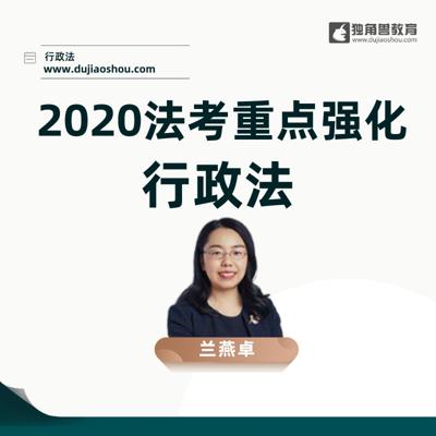 2020法考重点强化行政法-兰燕卓解读