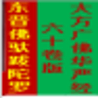 华严经(60卷)〖东晋佛驮跋陀罗译〗