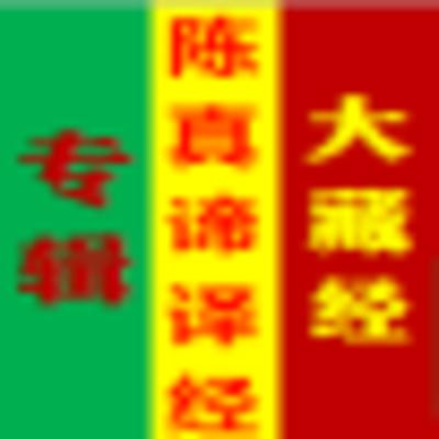 大藏经.陈真谛译经.专辑.