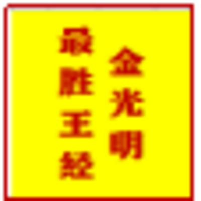 金光明最胜王经(10卷)〖唐 义净译〗.