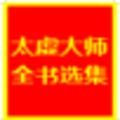太虚大师全书(选集)