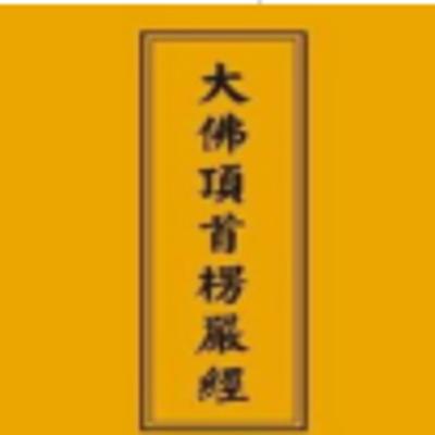 首楞严经(10卷)〖唐 般刺蜜帝译〗