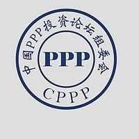 中国PPP投资论坛