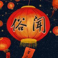 俗闻|探寻东方文明的风俗异闻