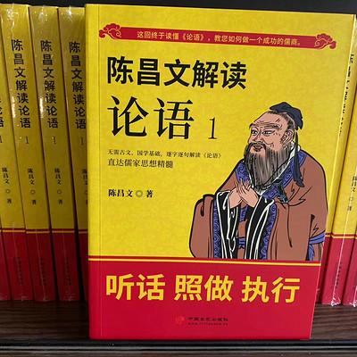 陈昌文解读《论语》