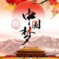 2020丨中国梦~华夏魂
