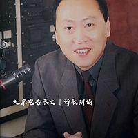 北京电台燕文|诗歌朗诵
