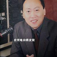 北京电台燕文说