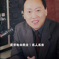 北京电台燕文|名人名言