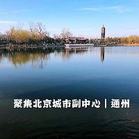 聚焦北京城市副中心—通州